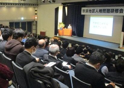 京浜地区人権問題研修会の様子