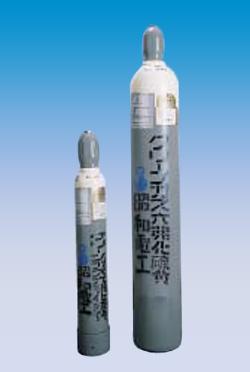 クリーンガス六弗化硫黄 | 製品...